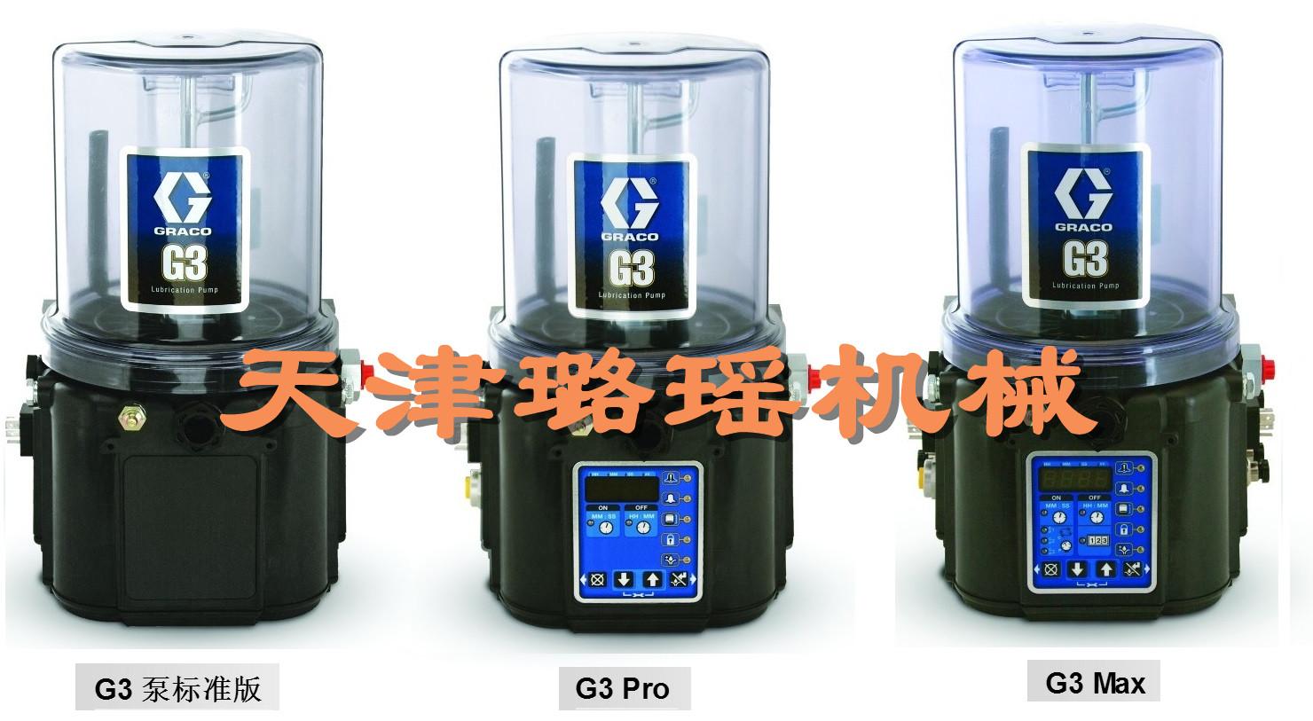 美国固瑞克G3自动润滑泵